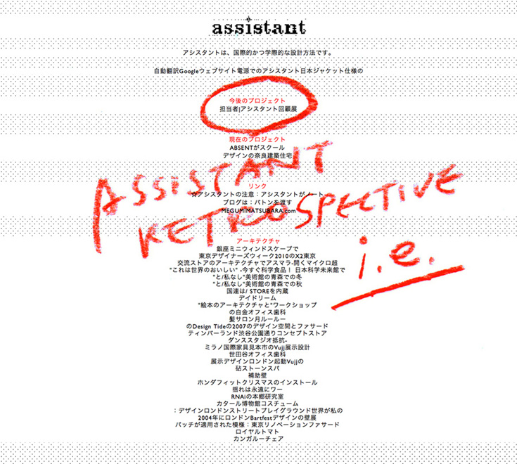 Assistant_IE