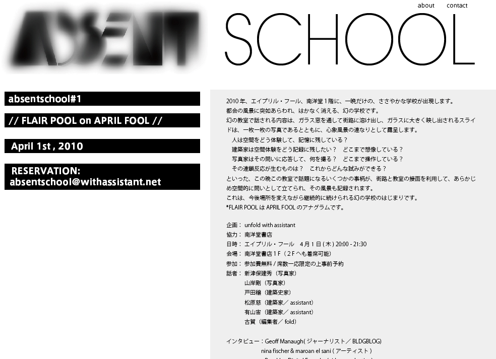ABSENT SCHOOL vol  1 | FLAIR POOL – ASSISTANT