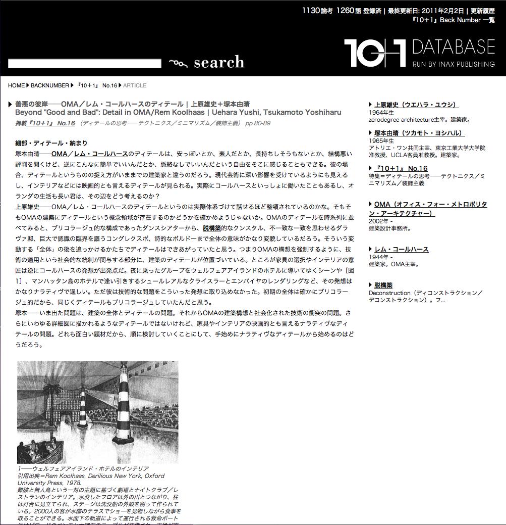 スクリーンショット(2011-03-31 13.01.18)