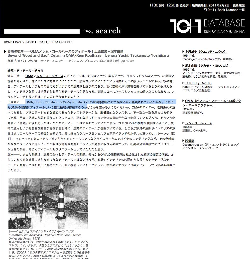 スクリーンショット(2011-03-31 13.01.46)