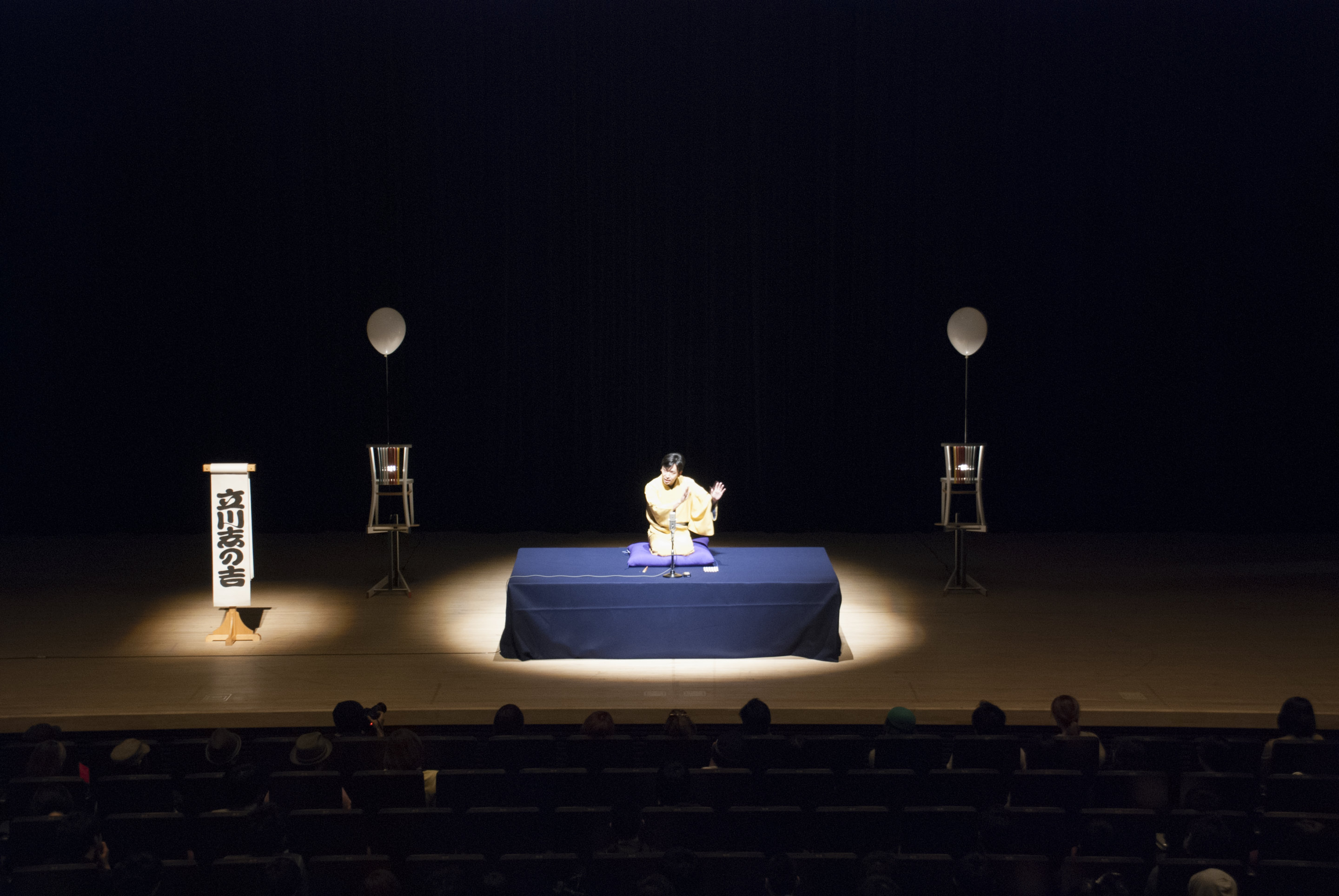 Contemporary Rakugo [stage set]